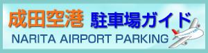 成田空港駐車場ガイド