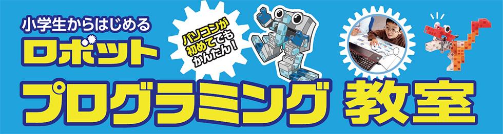 ロボットプログラミング教室ロゴイメージ