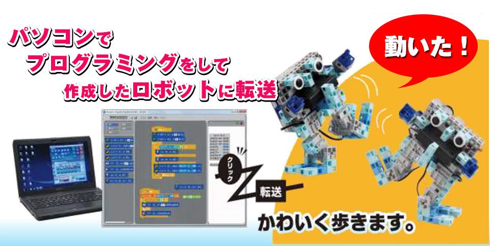 プログラムとロボットイメージ